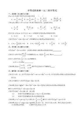 不等式性质和一元二次不等式.doc