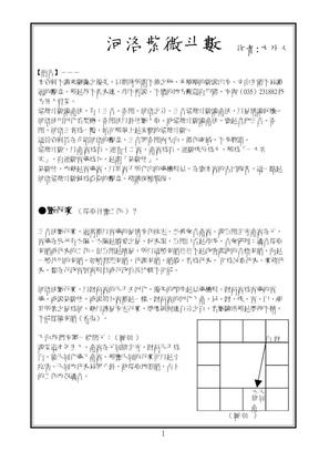 方外人-河洛紫微斗数.pdf