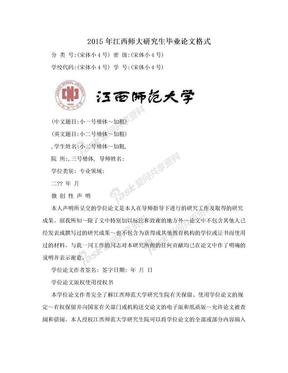 2015年江西师大研究生毕业论文格式.doc