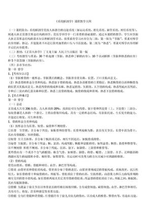《系统解剖学》课程教学考纲.doc