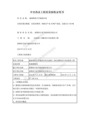 空气能热水工程验收报告格式.doc