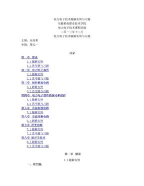电力电子技术题解实例与习题.doc