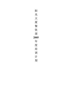 餐饮部培训计划.doc