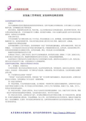 家装施工管理制度_家装材料选购需谨慎.doc