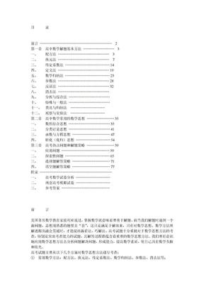 高中数学解题基本方法.doc