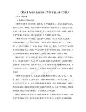 【精品】与时俱进青岛版三年级下册全部科学教案.doc