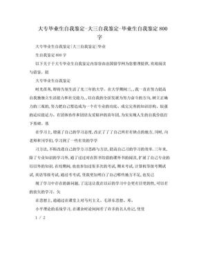 大专毕业生自我鉴定-大三自我鉴定-毕业生自我鉴定800字 .doc