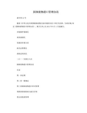 固体废物进口管理办法 环境保护部令12号.doc