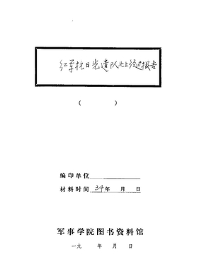 红军抗日先遣队北上经过报告.pdf