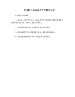 幼儿园传染病疫情登记报告制度.doc