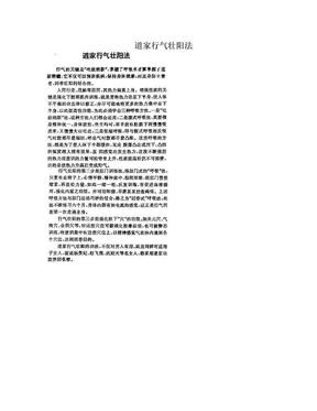 道家行气壮阳法.doc