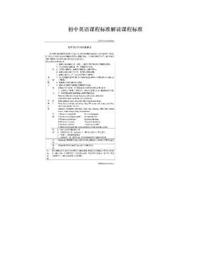 初中英语课程标准解读课程标准.doc