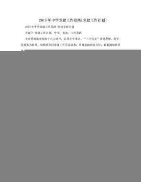 2015年中学党建工作思路[党建工作计划].doc