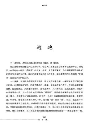 逃跑  铁凝.pdf