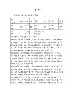 员工年度综合考评评定表.doc