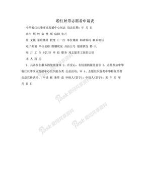 粉红丝带志愿者申请表.doc