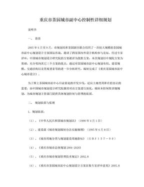 重庆市茶园城市副中心控制性详细规划-说明书.doc