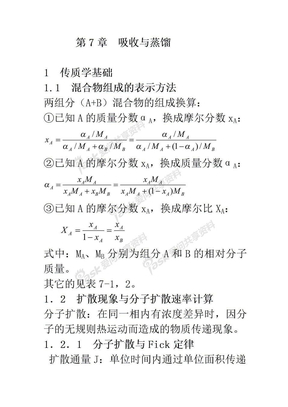 第7章(15)  吸收与蒸馏.doc