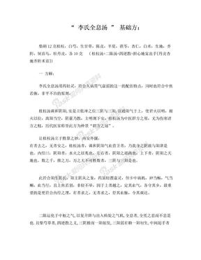 李氏中医全息汤及加减.doc