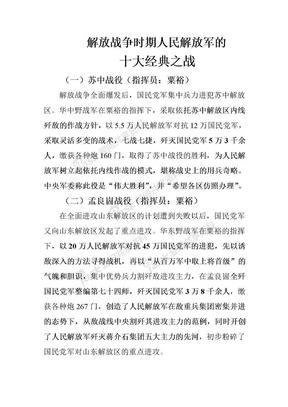 解放战争时期人民解放军的十大经典之战.doc