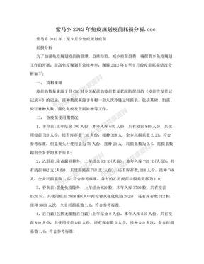 紫马乡2012年免疫规划疫苗耗损分析.doc.doc
