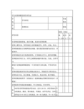 学生对教师课堂教学评价表.doc