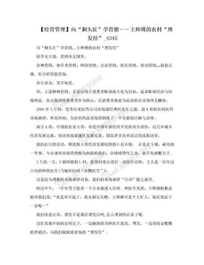 """【经营管理】向""""剃头匠""""学营销--王师傅的农村""""理发经""""_4345.doc"""