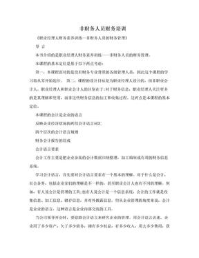 非财务人员财务培训.doc