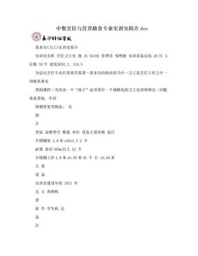 中餐烹饪与营养膳食专业实训室简介doc.doc