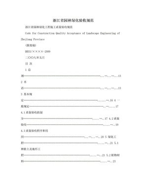 浙江省园林绿化验收规范.doc