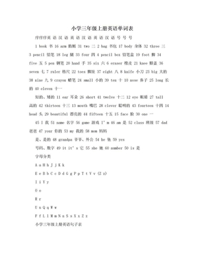 小学三年级上册英语单词表.doc