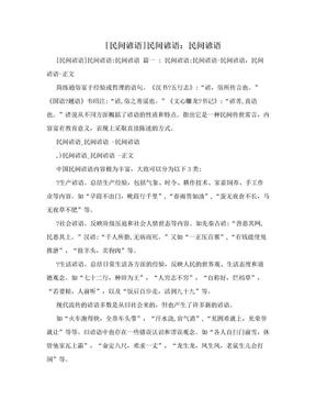 [民间谚语]民间谚语:民间谚语.doc