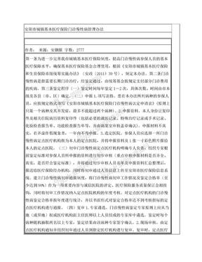 安阳市城镇基本医疗保险门诊慢性病管理办法.doc