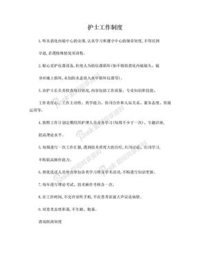 消化内镜室工作制度.doc