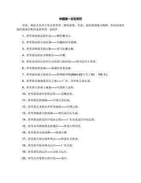 中国第一文化常识.docx