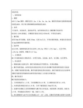 落地式脚手架施工技术交底.doc