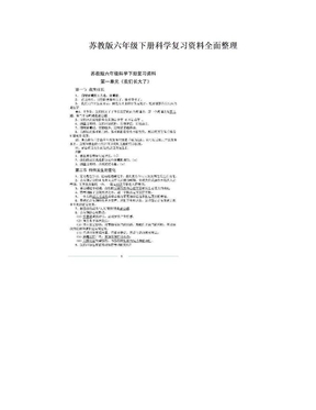苏教版六年级下册科学复习资料全面整理.doc