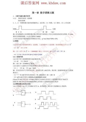 电子技术基础数电部分课后答案(第五版康华光).pdf