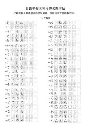 日语平假名片假名图字帖.pdf