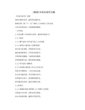 [精彩]中医妇科学方歌.doc