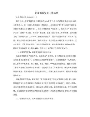 企业消防安全工作总结.doc