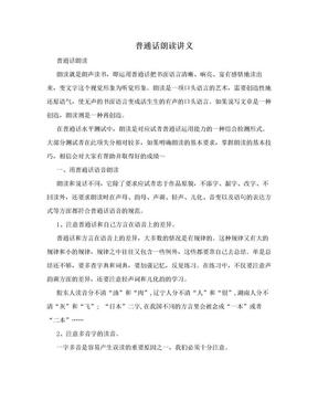 普通话朗读讲义.doc
