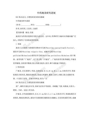 中药地龙研究进展.doc