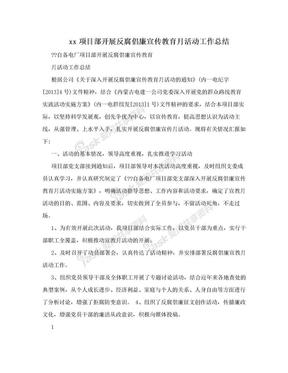 xx项目部开展反腐倡廉宣传教育月活动工作总结.doc
