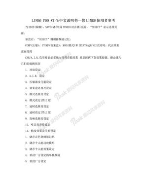 LINE6 POD XT全中文说明书--供LINE6使用者参考.doc