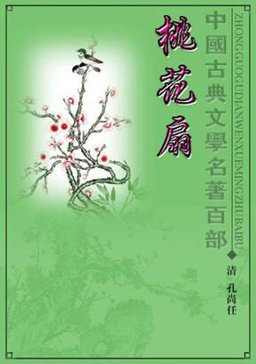 典文学名着百部058++桃花扇(清)孔尚任.pdf