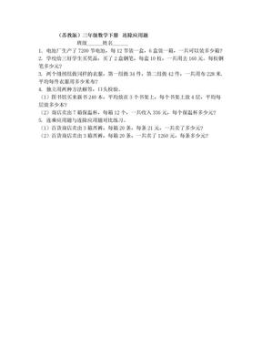 (苏教版)三年级数学下册   连除应用题.doc