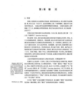 周志华-机器学习.pdf