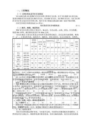 山西省某高速公路煤矿采空区治理工程施工组织设计.doc
