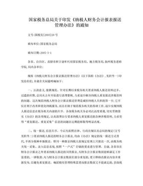 纳税人财务会计报表报送管理办法.doc